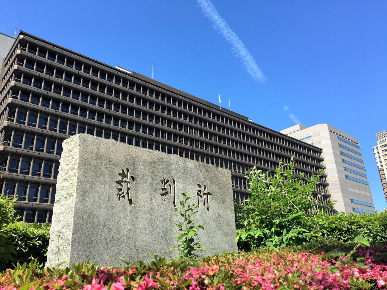 法学部一回生、大阪地裁で裁判傍...